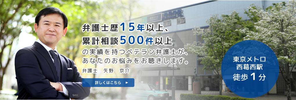 弁護士歴15年以上、累計相談500件以上の実績を持つベテラン弁護士が、あなたのお悩みをお聴きします。弁護士 矢野 京介