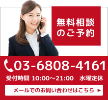 無料相談のご予約 03-6808-4161