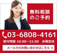 無料相談のご予約 03-6808-4161