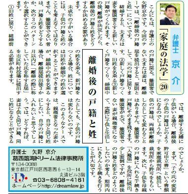 浦安新聞11月