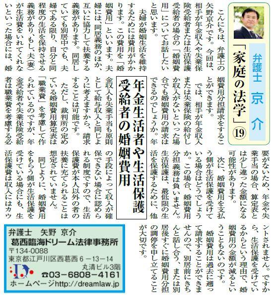 浦安新聞 10月
