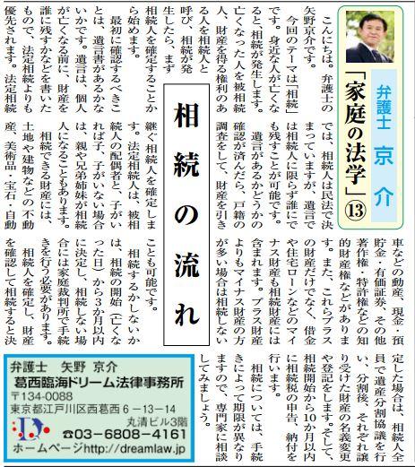 浦安情報誌4月