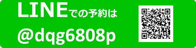 LINE予約(PC)